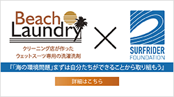 Beach Laundry × SURFRIDER FOUNDATION