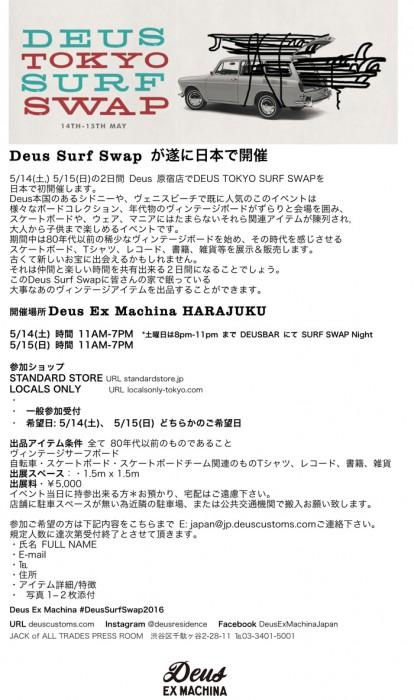 DEUS TOKYO SURF SWAP9
