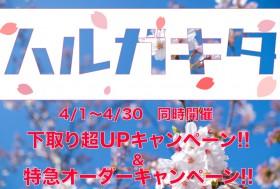 2016年4月キャンペーンバナー (1)