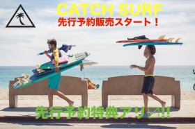 Tyler_and_Kalani_Catch_Surf_clothing_grande