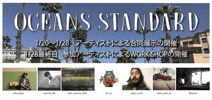 oceans standardbn2 のコピー