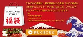 namifukubukuro
