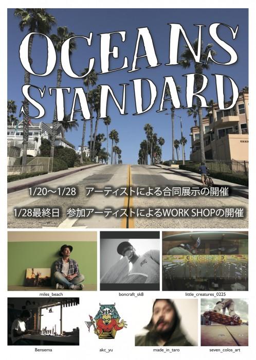 oceans standard4 のコピー