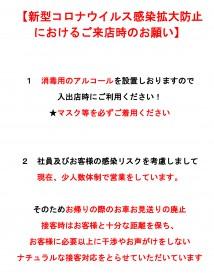 新コロナ対策 (1)-1